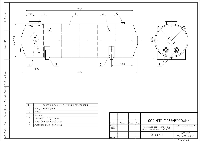 emkosti konstrukcionnaja stal 6 Резервуары и емкости (конструкционная сталь)