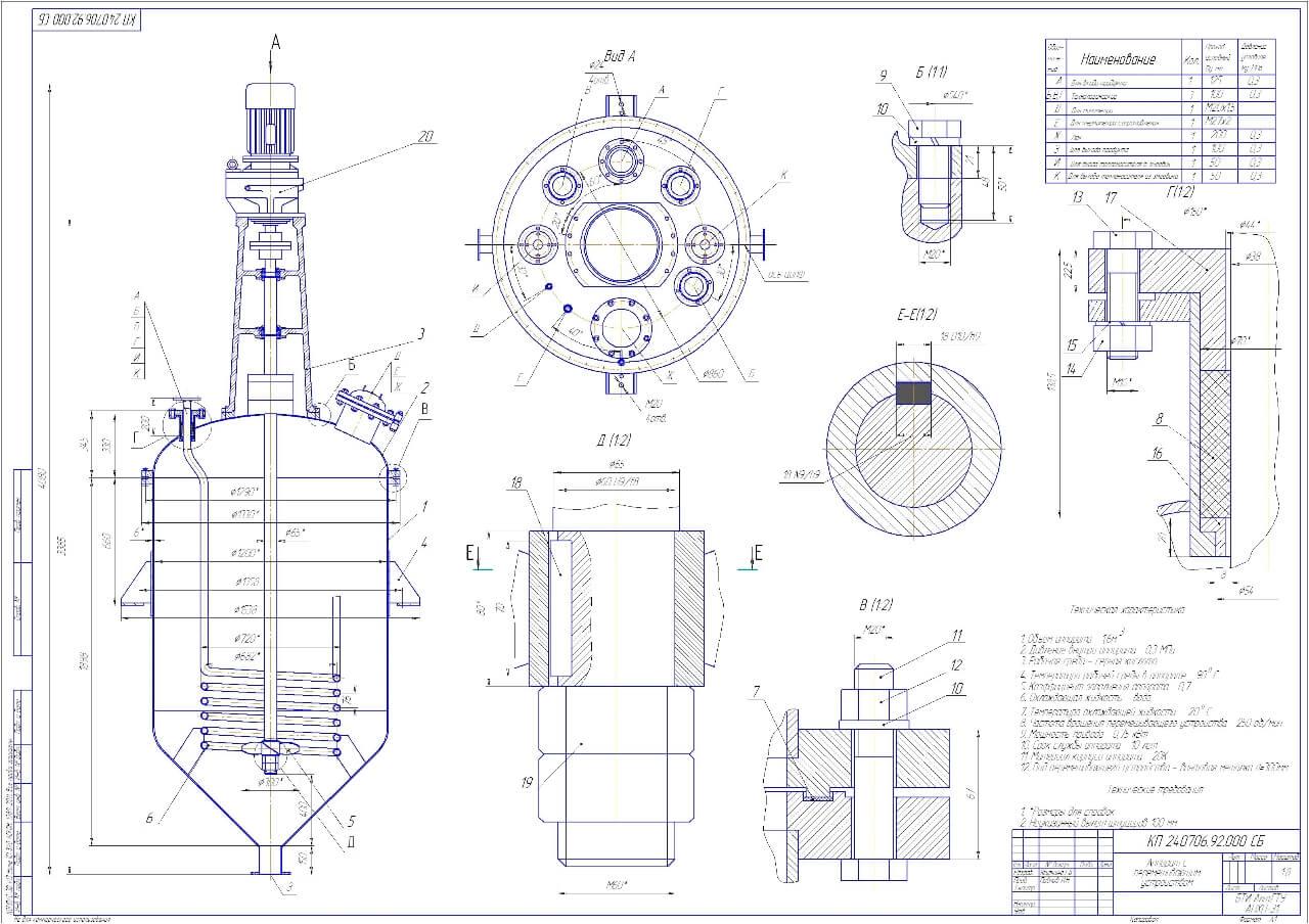 rezervuary i emkosti s meshalkami reaktory 2 Рамные мешалки