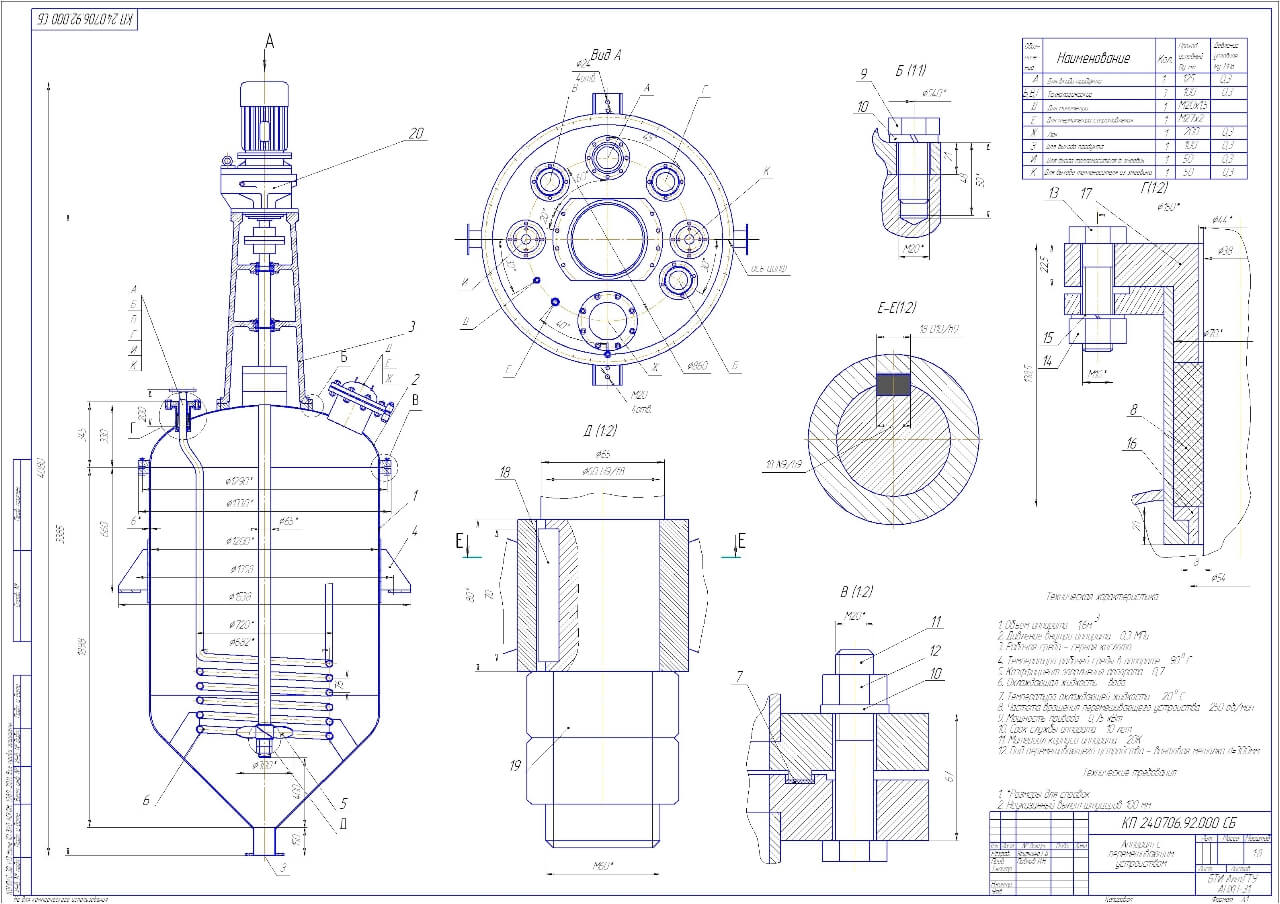 rezervuary i emkosti s meshalkami reaktory 2 Мешалка коническая