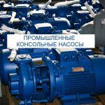 promyshlennyj konsolnyj nasos 4 150x150 Канализационная насосная станция