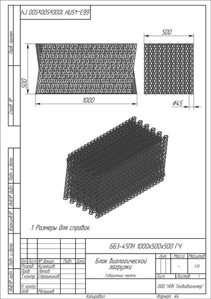 bb3 45pn 1000h500h500 Блоки биологической загрузки (ББЗ)