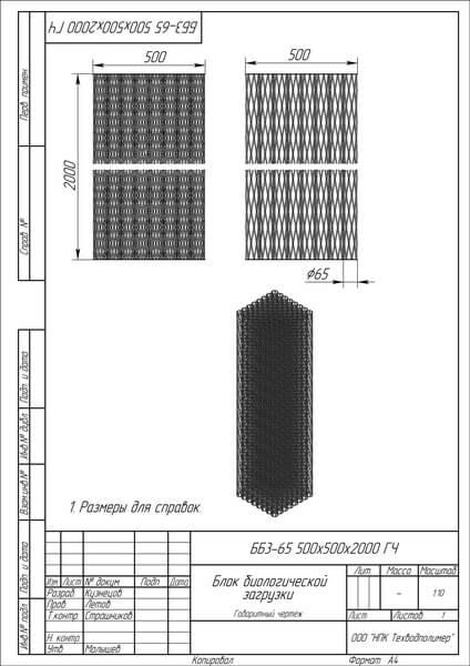 bb3 65 500h500h2000 1 Блоки биологической загрузки (ББЗ)