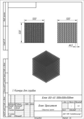 bo 45 500h500h500 352x498 Блок оросителя БО (для градирен)