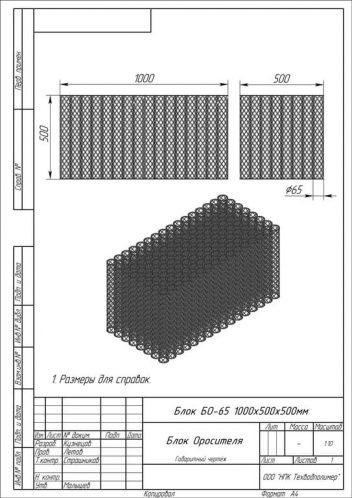 bo 65 1000h500h500 352x498 Блок оросителя БО (для градирен)