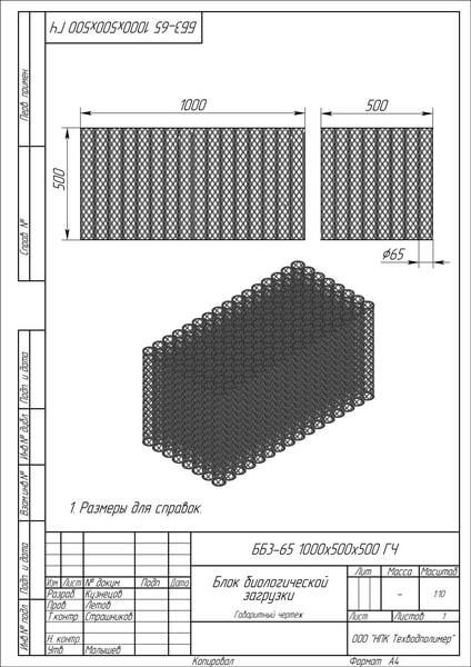 bb3 65 1000h500h500 Блоки биологической загрузки (ББЗ)