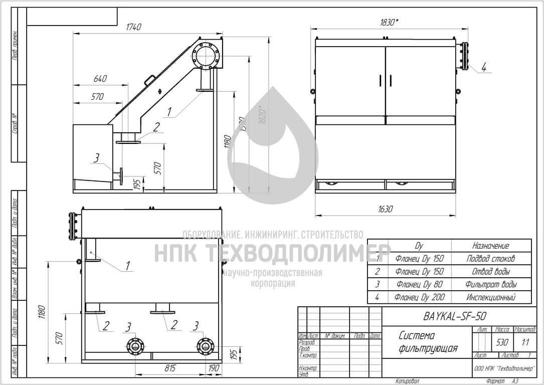 baykal sf 50 Системы фильтрационные (СФ)