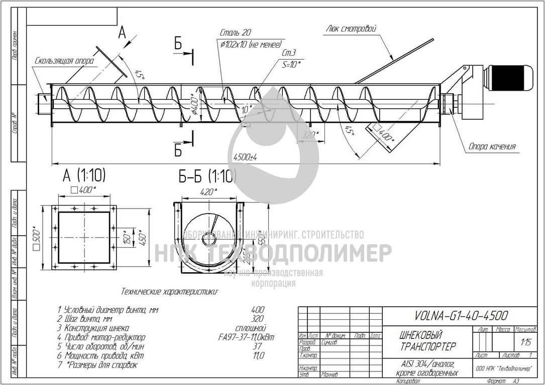 volna g1 40 4500 Шнековые конвейеры