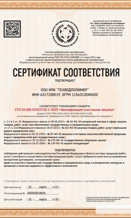 2020 07 03 12 08 09 262x437 Разрешительная документация
