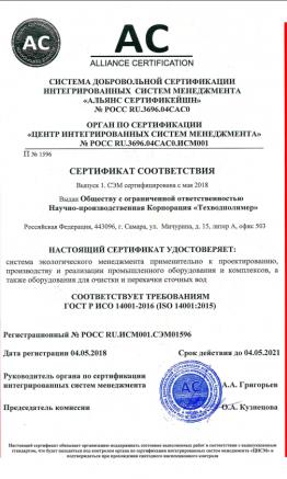 2020 07 03 12 09 12 262x437 Разрешительная документация