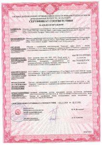 sertifikat pozh bezopasnosti 01 212x300 Разрешительная документация